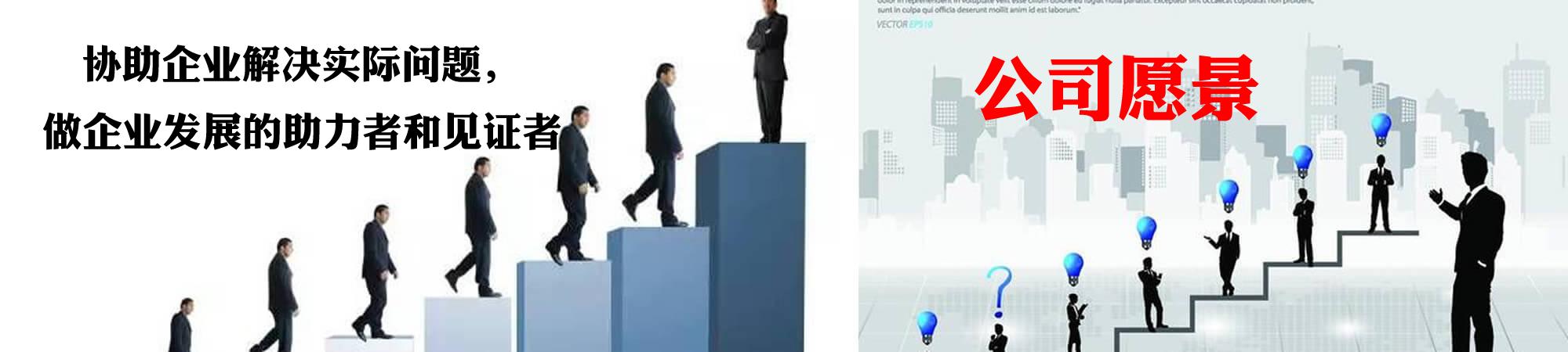 协助企业解决实际问题,做企业发展的助力者和见证者。